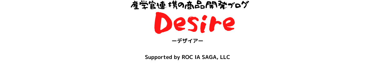 佐賀県内の産学連携商品の開発(ROC IA SAGA, LLC)